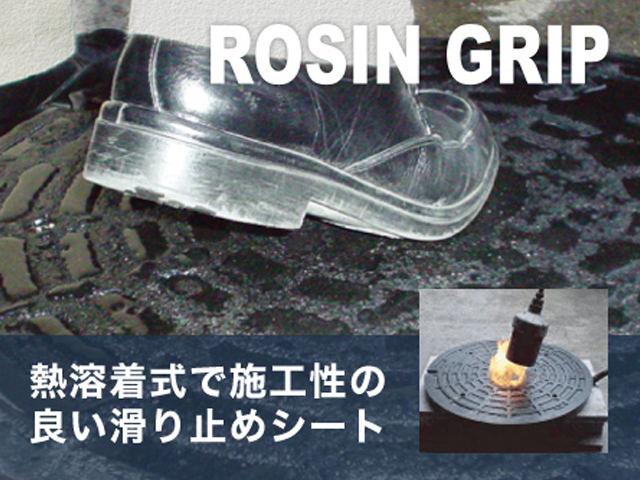 熱溶着式滑り止めシートロジングリップ