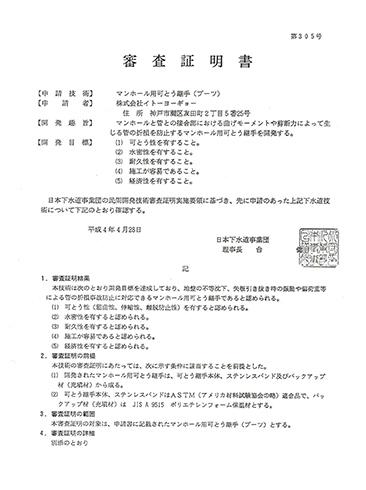 日本下水道事業団の民間開発技術審査証明