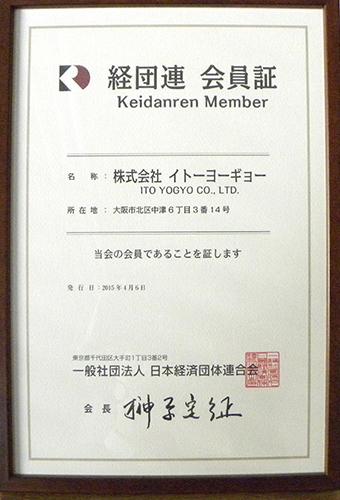 一般社団法人 日本経済団体連合会に入会