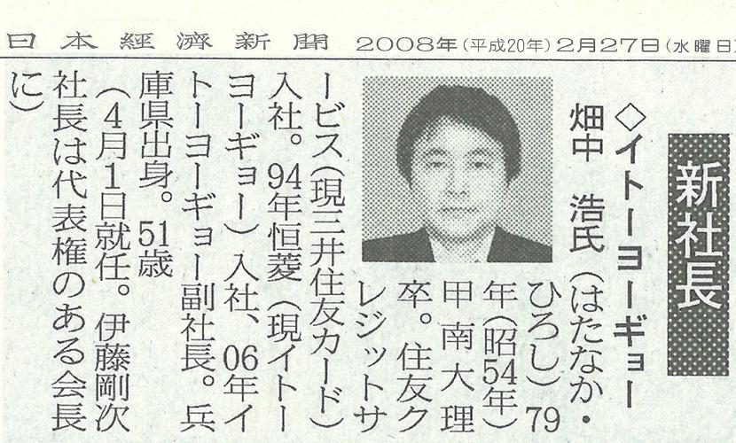 畑中 浩が代表取締役社長に就任[日経]