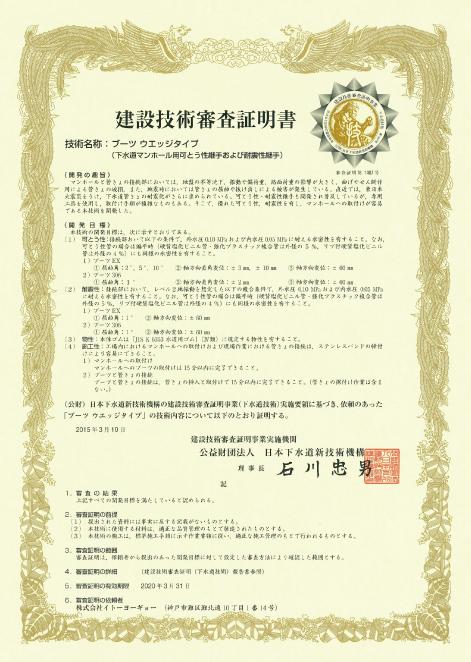 試験結果と公的証明書