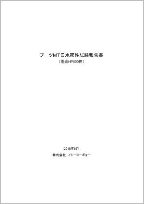 MTⅡ水密試験成績書(HPφ500)