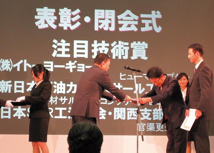 建設技術展2009近畿にて、ヒュームセプターが「注目技術賞」を受賞