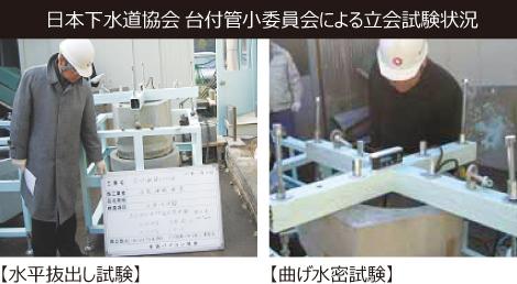 日本下水道 台付管小委員会による立会試験状況