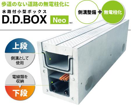 D.D.BOX Neo写真