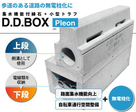 D.D.BOX Pleon写真