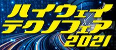 ハイウェイテクノフェア2021