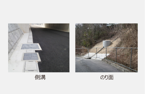 側溝との接続やのり面での設置も可能です。