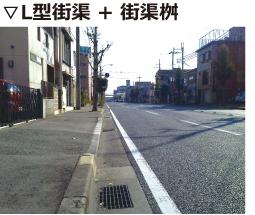 滑りにくい構造 L型街渠+街渠