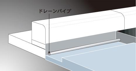 レーンパイプの欠点イメージ02