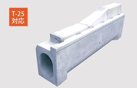 ライン導水ブロックV型300 T-25対応
