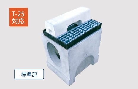 ライン導水ブロックV型300 桝(標準部) T-25対応