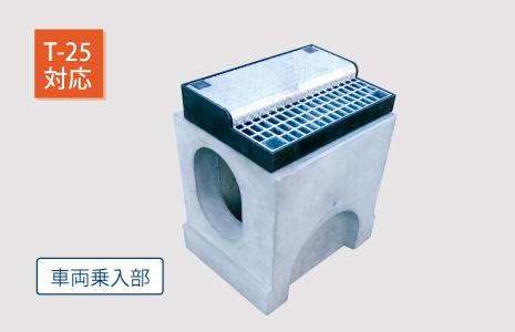 ライン導水ブロックV型300 桝(車両乗入部) T-25対応