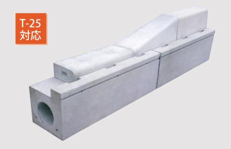 ライン導水ブロックV型 T-25対応