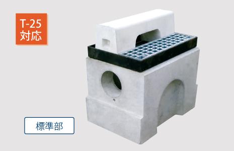 ライン導水ブロックV型 桝(標準部) T-25対応