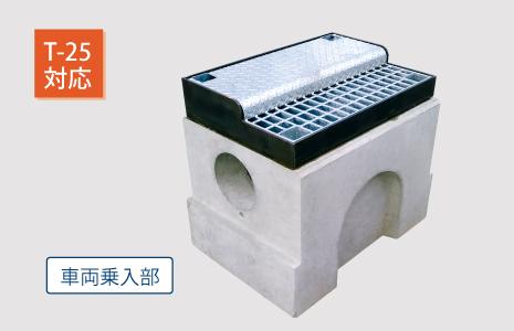 ライン導水ブロックV型 桝(車両乗入部) T-25対応