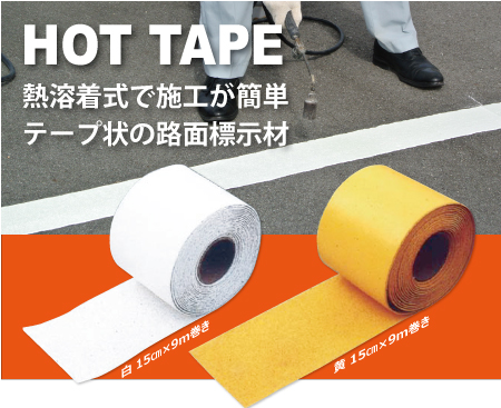 ホットテープ写真