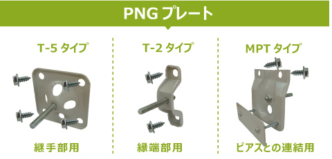 PNGプレート