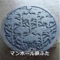 マンホール鉄ふた