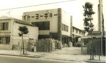 イトーヨーギョーの歴史