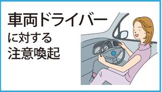 車両ドライバーに対する注意喚起