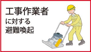 工事作業者に対する避難喚起