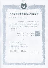 日本下水道協会認定品(Ⅱ類規格品)